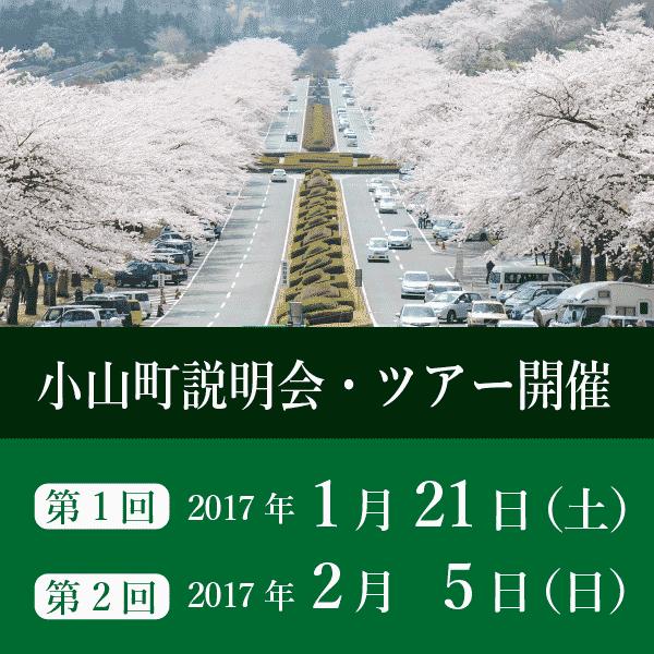 小山町ツアー開催スケジュール